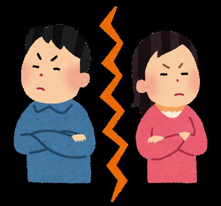 夫婦関係 悪化