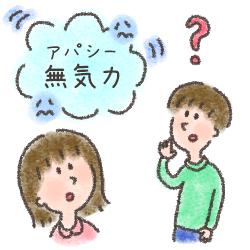 無気力症候群の特徴