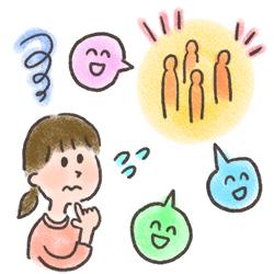 雑談力は対人関係で必要