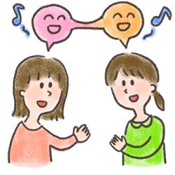 交互作用と人間関係構築力
