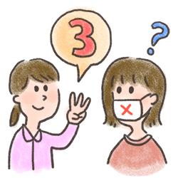 会話が続かない人の3つの特徴