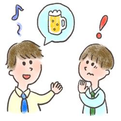 飲み会を楽しむ方法