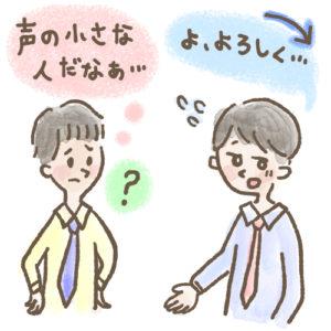 初対面の感触の重要性