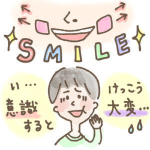 笑顔トレーニングのやり方