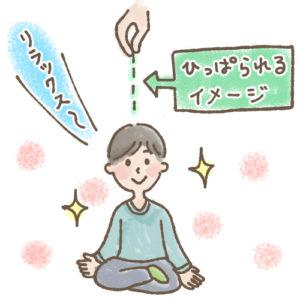 呼吸法で情緒不安定を改善