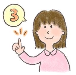 限界設定-3つのやり方