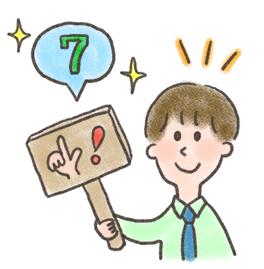 議論と7つの道具