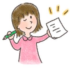 日常行動記録表の作り方メリット