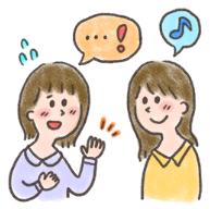 アサーションは日常のコミュニケーションに役立つ