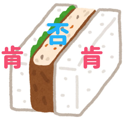 サンドイッチ法