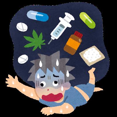 タイプBと薬物乱用の問題