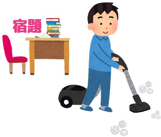 先延ばし 掃除